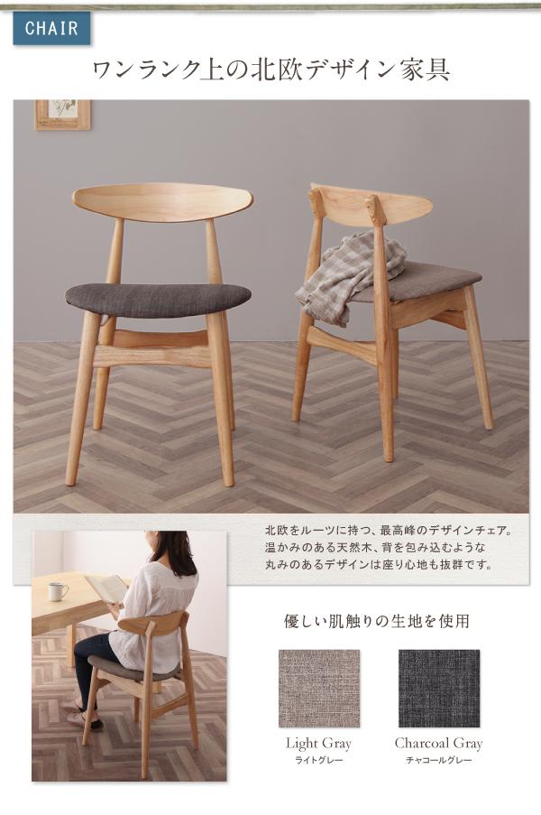 伸長式ダイニングテーブル SORA ソラのチェア