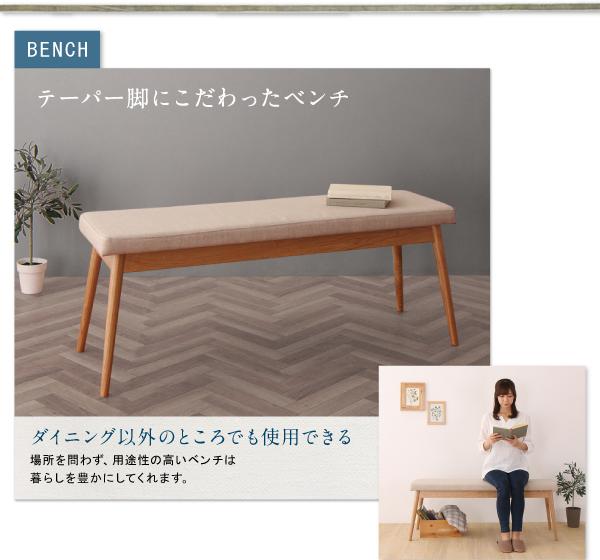 伸長式ダイニングテーブル マリア ベンチ