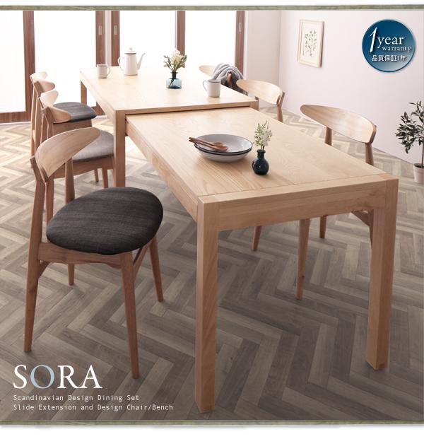 伸長式ダイニングテーブルソファセットのSORA ソラが置かれたダイニングルーム