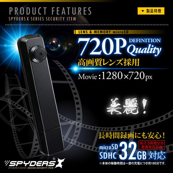 【防犯用】【超小型カメラ】【小型ビデオカメラ】ボタン型ビデオカメラ スパイカメラ スパイダーズX (P-345) 小型カメラ 720P ボイスレコーダー