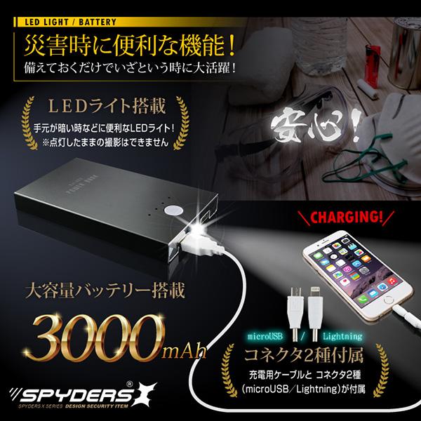 【超小型カメラ】【小型ビデオカメラ】充電器型カメラ モバイルバッテリー スパイカメラ スパイダーズX (A-605) モバイルバッテリー型 小型カメラ 防犯カメラ 小型ビデオカメラ 1080P H.264 60FPS