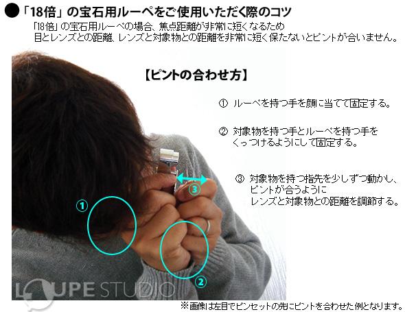 池田レンズ 宝石用ルーペ 18倍 7013の説明画像4
