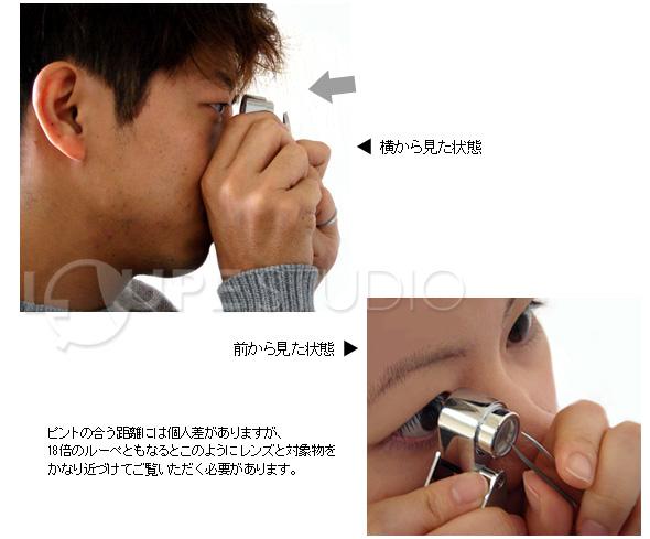池田レンズ 宝石用ルーペ 18倍 7013の説明画像5