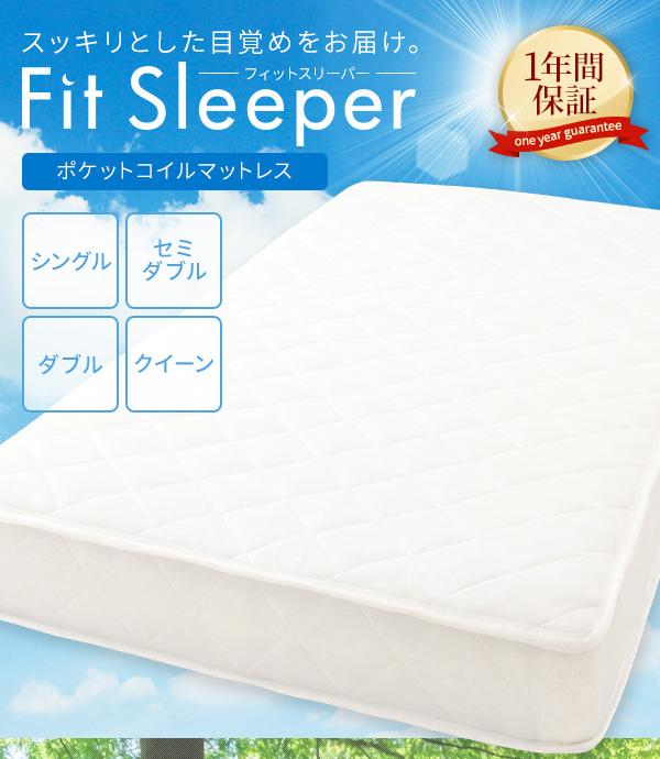『フィットスリーパー -理想的な寝姿勢をサポート-』