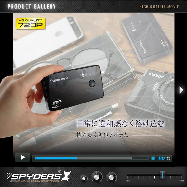 【防犯用】【超小型カメラ】【小型ビデオカメラ】充電器型カメラ モバイルバッテリー スパイカメラ スパイダーズX (A-608) モバイルバッテリー型 小型カメラ 防犯カメラ 小型ビデオカメラ 720P コンパクト 軽量