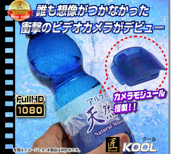 【小型カメラ】ペットボトル型カメラ(匠ブランド)『KOOL』(クール)日本語ラベル付