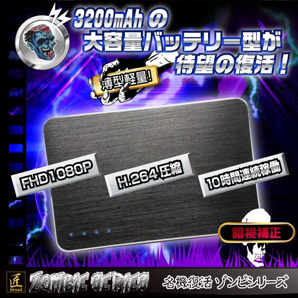 【小型カメラ】モバイルバッテリー型ビデオカメラ...の説明画像3