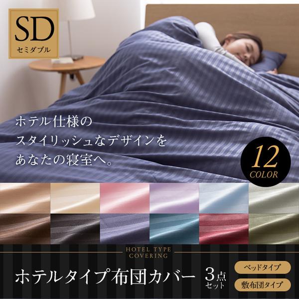ホテルタイプ 布団カバー3点セット (ベッド用...の説明画像1