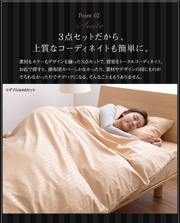 ホテルタイプ 布団カバー3点セット (ベッド用...の説明画像5