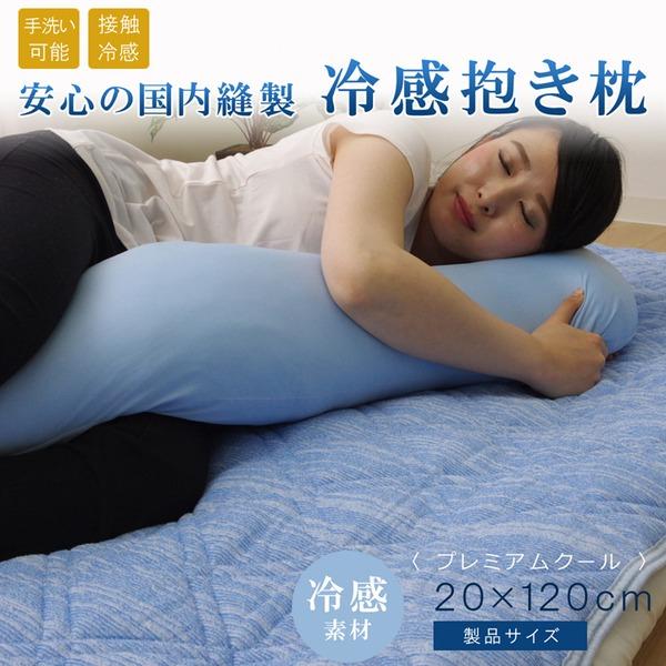 抱き枕 冷感 涼感 接触冷感 ひんやりタッチ ...の説明画像1