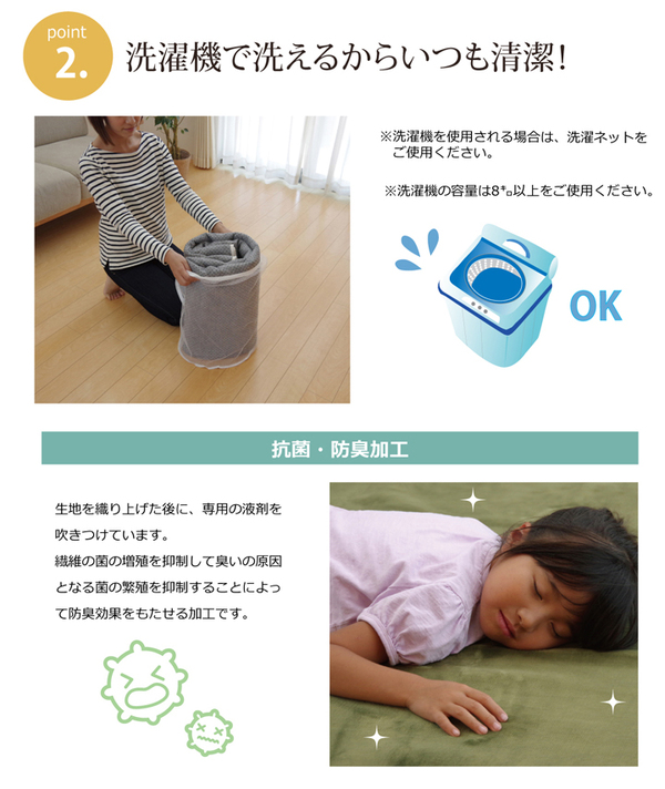 ラグマット カーペット だ円 洗える 抗菌 防...の説明画像4
