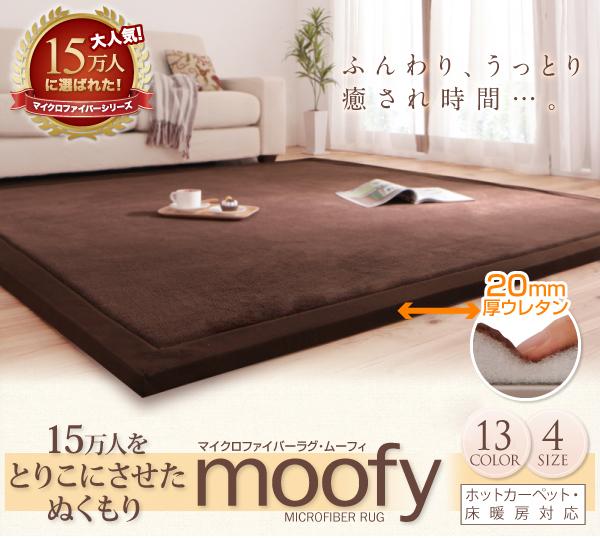 ラグマット 190×190cm【moofy】チ...の説明画像1
