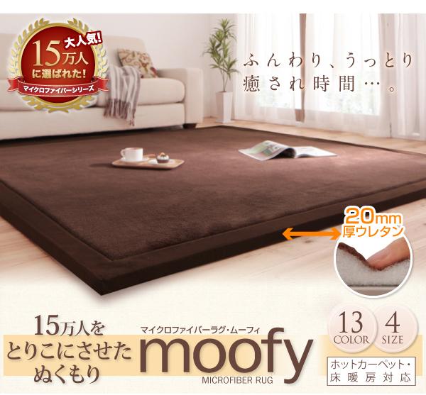 ラグマット 190×190cm【moofy】...の説明画像17