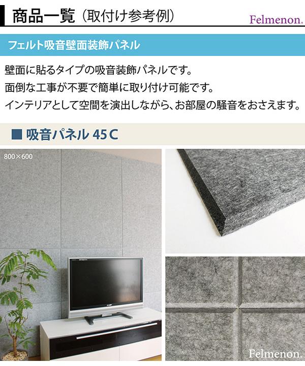 吸音パネル/防音フェルトボード 【30×30c...の説明画像3