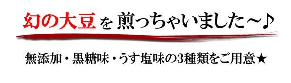 煎り豆(長岡肴豆) 味比べセット3種類【9袋×...の説明画像1