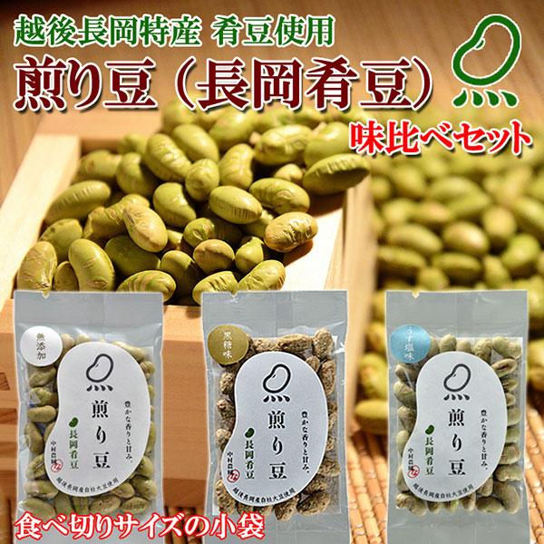 煎り豆(長岡肴豆) 味比べセット3種類【9袋×...の説明画像2