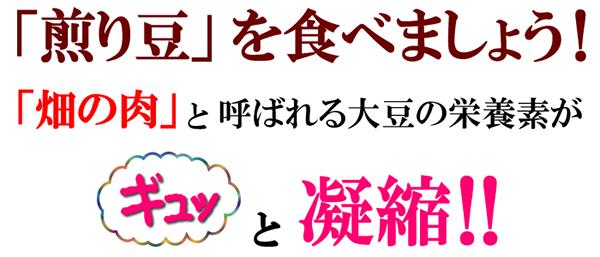 煎り豆(長岡肴豆) 味比べセット3種類【9袋×...の説明画像3