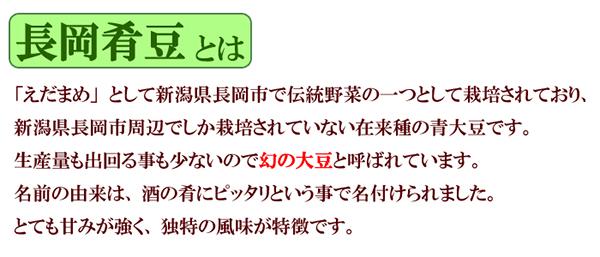 煎り豆(長岡肴豆) 味比べセット3種類【9袋×...の説明画像6