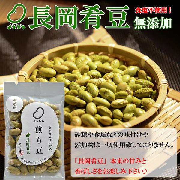 煎り豆(長岡肴豆) 味比べセット3種類【9袋×...の説明画像7