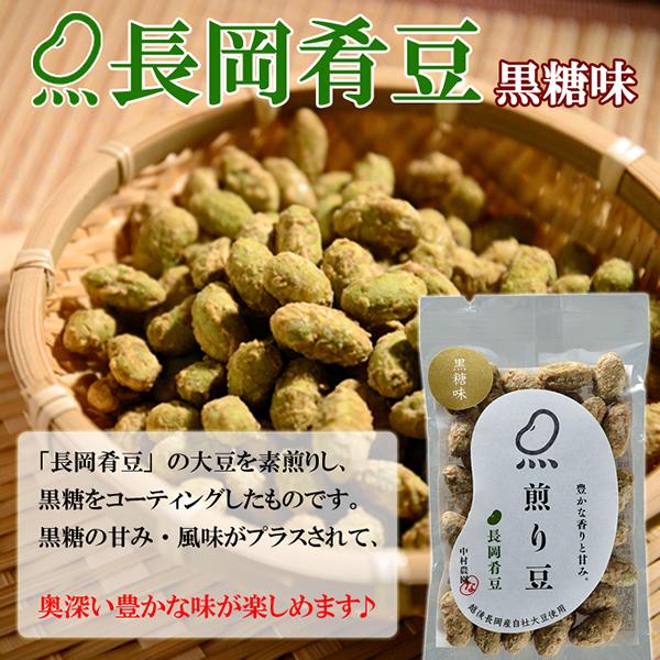 煎り豆(長岡肴豆) 味比べセット3種類【9袋×...の説明画像8