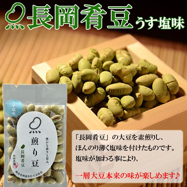 煎り豆(長岡肴豆) 味比べセット3種類【9袋×...の説明画像9
