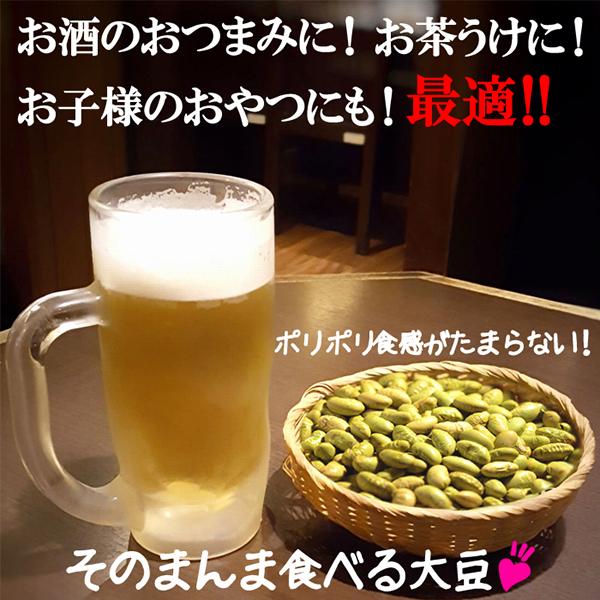 煎り豆(長岡肴豆)15g 味比べセット3種類...の説明画像10