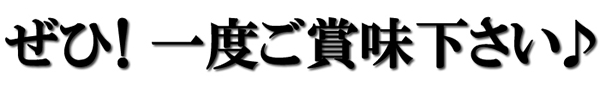 煎り豆(長岡肴豆)15g 味比べセット3種類...の説明画像11
