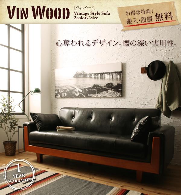 一人暮らしにおすすめ!ソファ ヴィンテージウッドデザインソファ VinWood ヴィンウッド