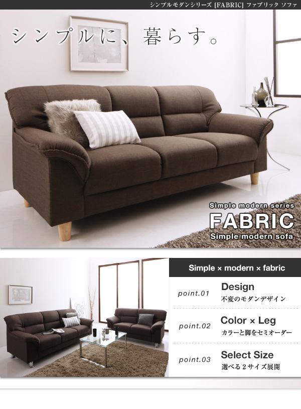 一人暮らしにおすすめ!ソファ シンプルモダンシリーズ FABRIC ファブリック