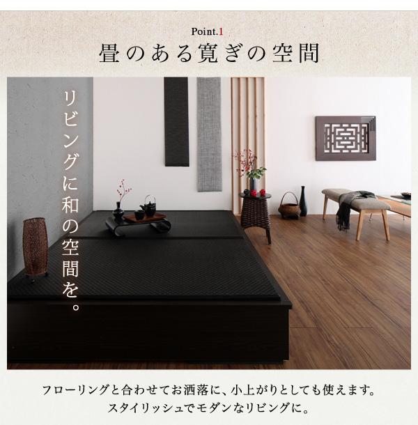 国産・小上がりにもなるモダンデザイン畳収納ベッド花水木ハナミズキ