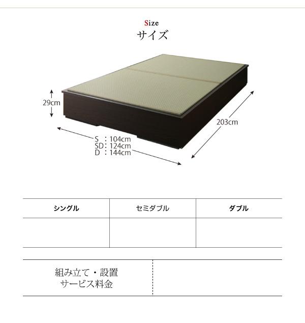すのこ仕様 美草・日本製 小上がりにもなるモダンデザイン畳収納ベッド 花水木 ハナミズキ画像23
