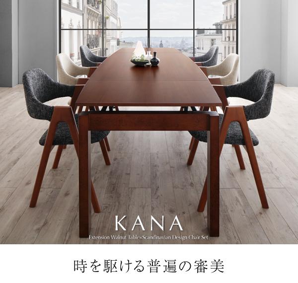 伸長式ダイニングテーブルKANA カナの設置したインテリア画像