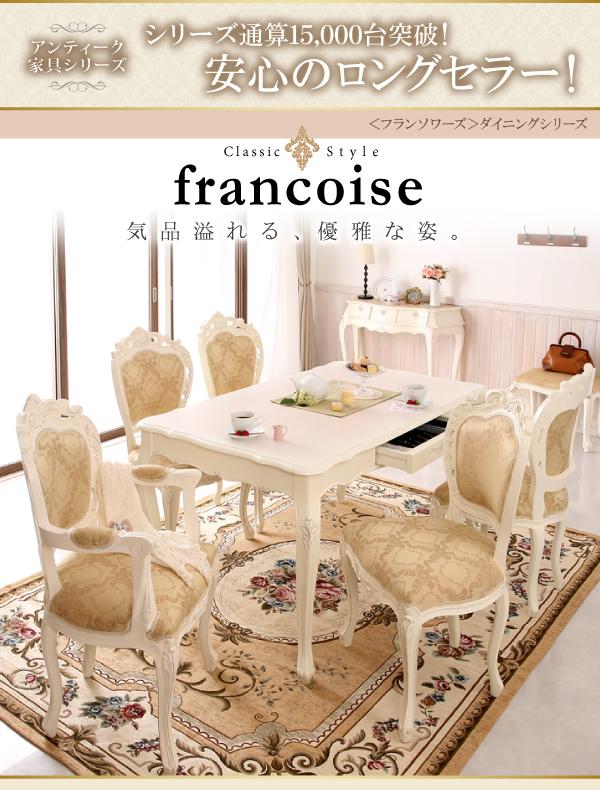 【天然木ダイニングセット】 Francoise フランソワーズ
