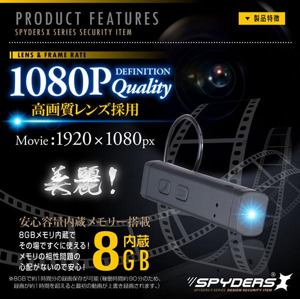 【防犯用】【超小型カメラ】【小型ビデオカメラ】 ヘッドセット型カメラ ハンズフリーフォン スパイカメラ スパイダーズX (M-937B / ブラック) 小型カメラ 1080P 簡単操作 8GB内蔵