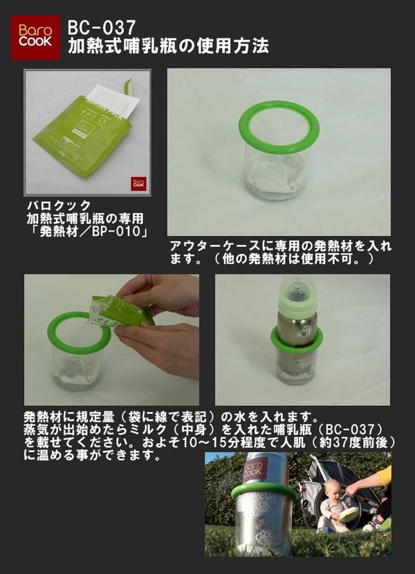 バロクック(BAROCOOK) 加熱式哺乳瓶 ...の説明画像4