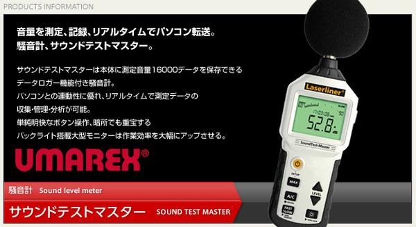 騒音計 (音量測定器/環境測定器) ウマレック...の説明画像1