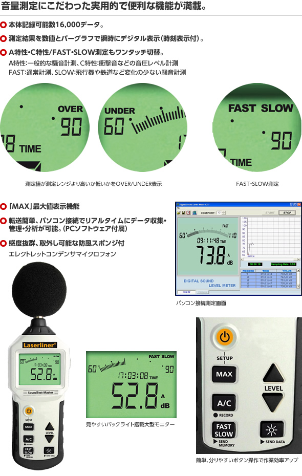 騒音計 (音量測定器/環境測定器) ウマレック...の説明画像3