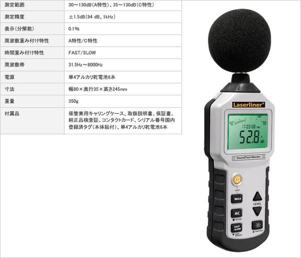 騒音計 (音量測定器/環境測定器) ウマレック...の説明画像7