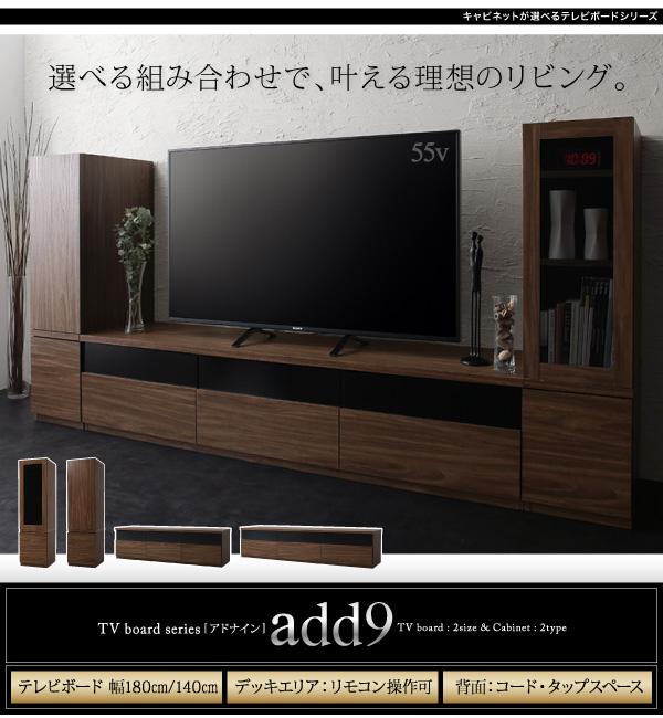 テレビボードシリーズ add9 アドナイン