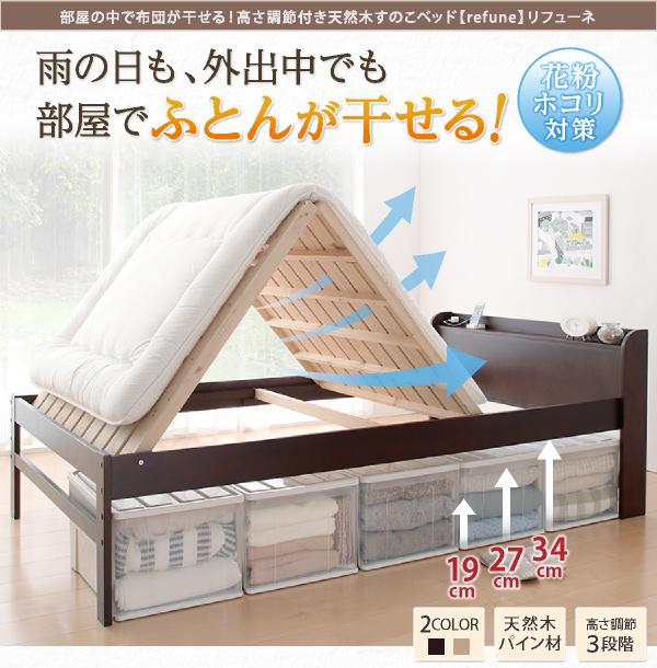 すのこベッド 部屋の中で布団が干せる 高さ調節付き天然木すのこ refune リフューネ画像01
