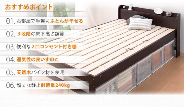 すのこベッド 部屋の中で布団が干せる 高さ調節付き天然木すのこ refune リフューネ画像02
