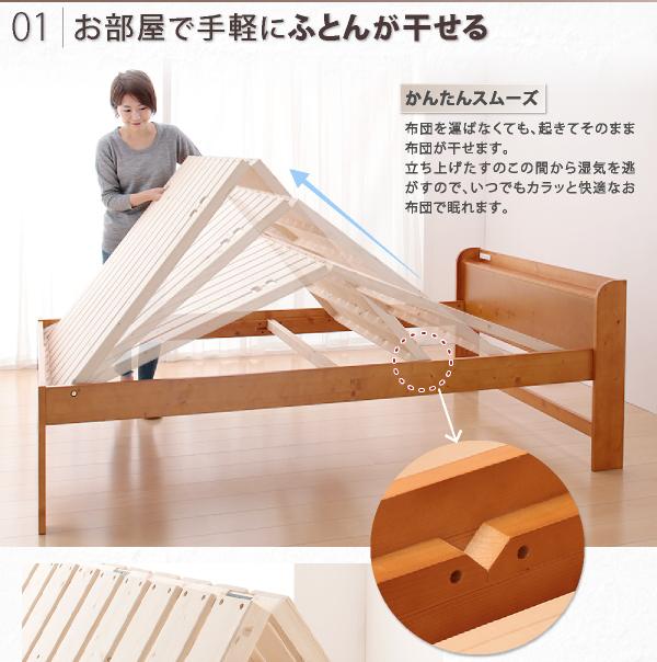すのこベッド 部屋の中で布団が干せる 高さ調節付き天然木すのこ refune リフューネ画像05