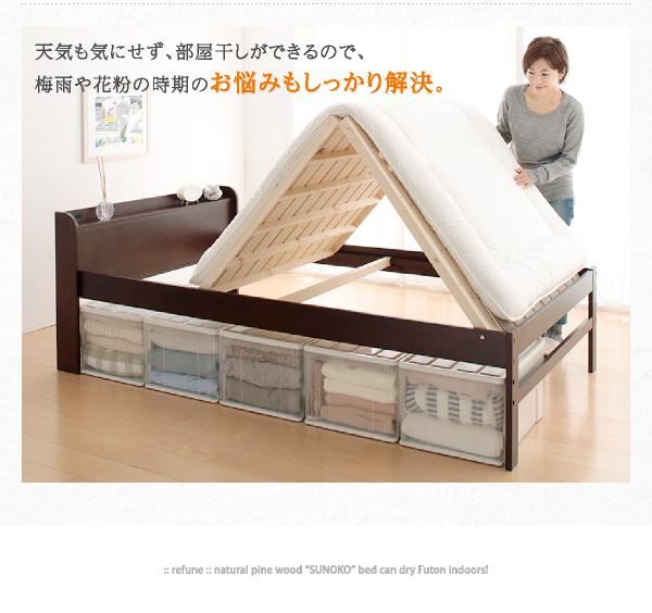 すのこベッド 部屋の中で布団が干せる 高さ調節付き天然木すのこ refune リフューネ画像07
