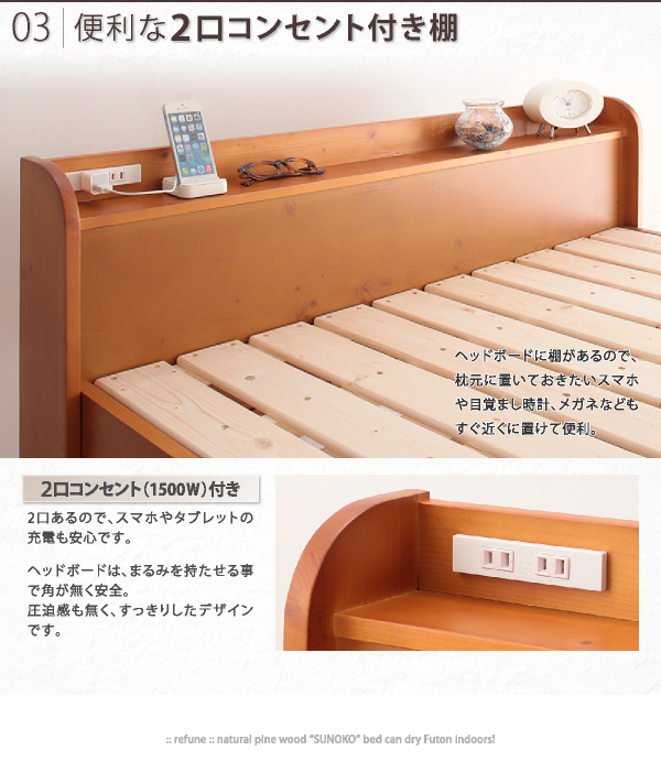 すのこベッド 部屋の中で布団が干せる 高さ調節付き天然木すのこ refune リフューネ画像10