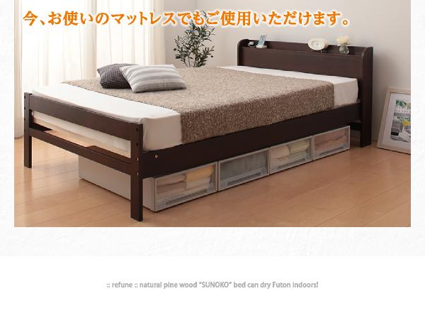 布団が干せる高さ調節付き天然木すのこベッドrefuneリフューネ