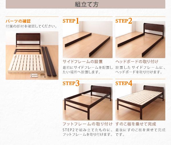 すのこベッド 部屋の中で布団が干せる 高さ調節付き天然木すのこ refune リフューネ画像17