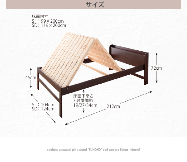 すのこベッド 部屋の中で布団が干せる 高さ調節付き天然木すのこ refune リフューネ画像19