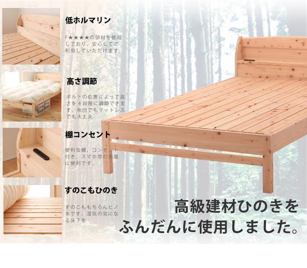 国産 宮付き ひのき すのこベッド(ベッドフレ...の説明画像2