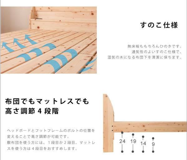 国産 宮付き ひのき すのこベッド(ベッドフレ...の説明画像5