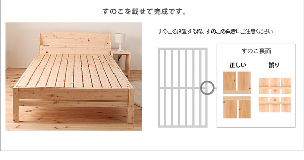 国産 宮付き ひのき すのこベッド(ベッドフレ...の説明画像9